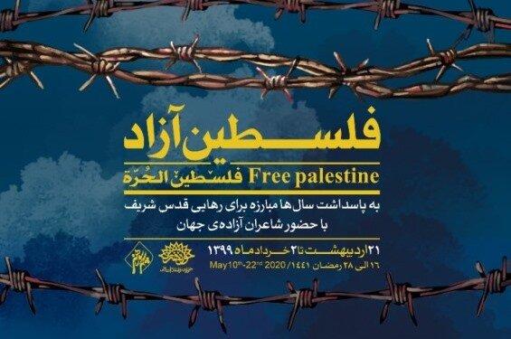 فلسطین آزاد