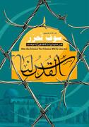 تراژدی غمبار فلسطین هنوز ادامه دارد.../ کتابی خواندنی پیرامون رژیم جعلی صهیونیسم