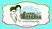 تهیه عکس نوشته هایی با موضوع «روز قدس» در حوزه یزد