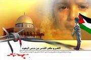 نامگذاری روز قدس سبب احیای دوباره روحیه اتحاد ملت های مسلمان در برابر اسرائیل شد