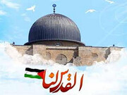 """Organization on the occasion of """"World Quds Day"""""""
