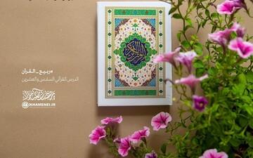 الدرس القرآني السادس والعشرون؛ مُّحَمَّدٌ رَّسُولُ اللَّهِ ۚ وَالَّذِينَ مَعَهُ