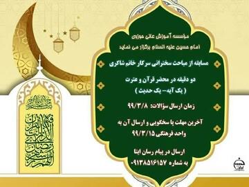 مسابقات مجازی در مدارس علمیه خواهران یزد برگزار می شود