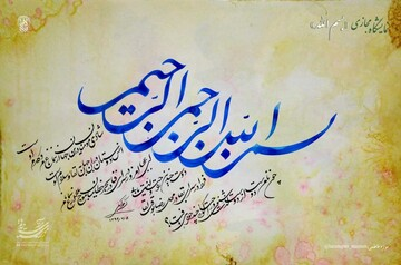 برپایی نمایشگاه مجازی «بسم الله» به همت موزه آستان مقدس کریمه اهلبیت(س)