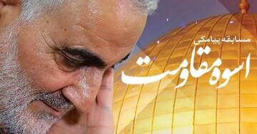 مسابقه پیامکی «اسوه مقاومت» در استان سمنان برگزار میشود