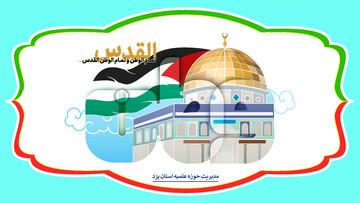 روز قدس نماد وحدت امت اسلام در مبارزه با ظلم است