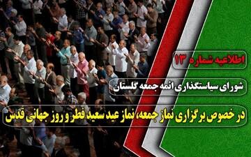 نماز جمعه دوم خرداد در استان گلستان برگزار نمی شود