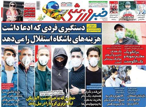 صفحه اول روزنامههای ۱ خرداد ۹۹