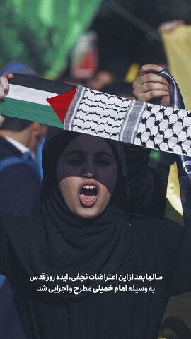 نجف در برابر اسرائیل