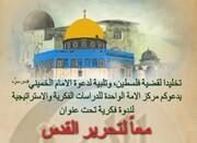 """کنفرانس مجازی """"روز جهانی قدس"""" در لبنان با مشارکت علما، فعالان سیاسی و رسانه ای برگزار می شود"""