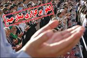 لغو برگزاری نماز عید فطر در شهرهای خوزستان