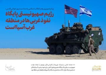 عکس نوشتهای پیام تصویری رهبر انقلاب به مناسبت روز جهانی قدس
