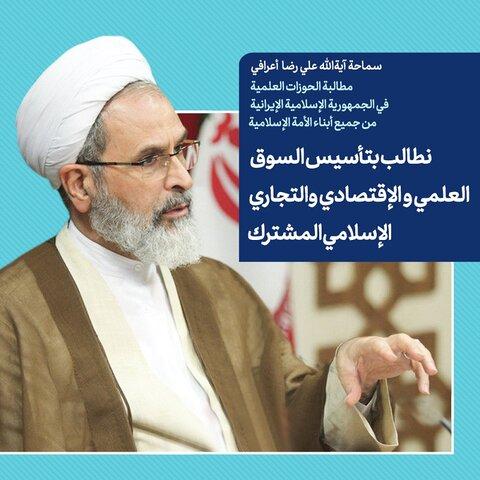 بالصور/ مدير الحوزات العلمية في إيران: يجب على الدول الإسلامية أن تقطع جميع العلاقات مع إسرائيل