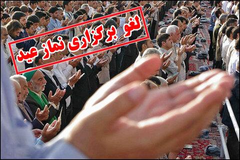 لغو برگزاری نماز عید