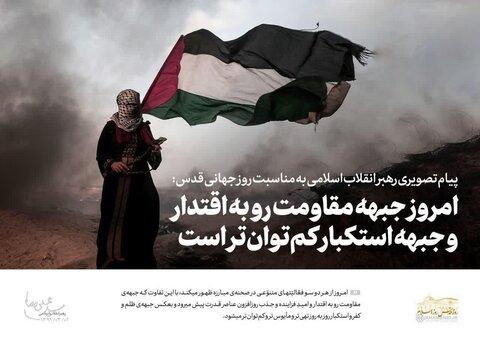 عکس نوشتههای پیام تصویری رهبر انقلاب به مناسبت روز جهانی قدس