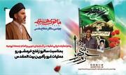 عظمت فتح خرمشهر برای همیشه در حافظه تاریخی ملت به یادگار خواهد ماند.