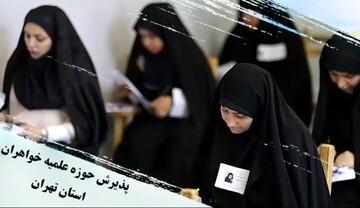 تیزر پذیرش حوزه علمیه خواهران استان تهران