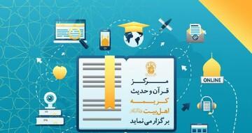 کلاسهای قرآن و حدیث حرم حضرت معصومه(س) به صورت آنلاین برگزار میشود