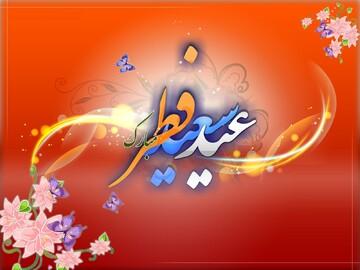 عید فطر عید برگشت به فطرت پاک و تثبیت ایمان است