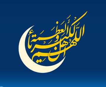 برگزاری «رزمایش مواسات» مهمترین ویژگی ماه رمضان بود