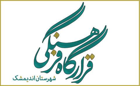 قرارگاه فرهنگی شهرستان اندیمشک