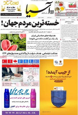 صفحه اول روزنامههای ۳ خرداد ۹۹