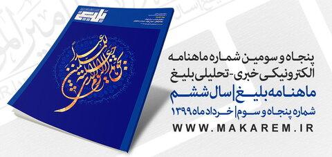 ماهنامه الکترونیکی خبری - تحلیلی بلیغ