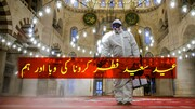 عید سعید فطر کرونا کی وبا اور ہم
