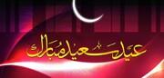 عید الفطر کے اعمال و فرائض،امام امام علی علیہ السلام کی نظر میں