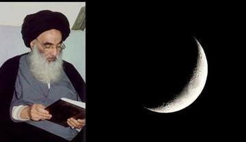 مكتب آية الله السيستاني يحدد أول أيام عيد الفطر السعيد