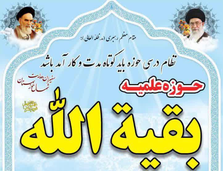 مزیتهای ثبتنام در مدرسه علمیه بقیةالله(عج) اندیمشک