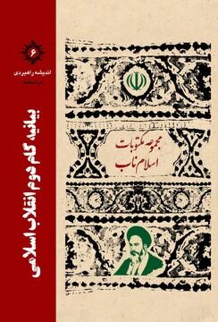 """کتاب """"بیانیه گام دوم انقلاب اسلامی"""" برروی پیشخوان قرار گرفت"""