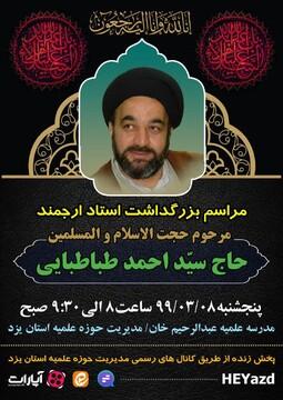 مراسم بزرگداشت استاد فقید حوزه یزد برگزار می شود