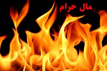 دلایل حرام خوری