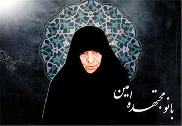 موسسه ای در اصفهان به نام بانو مجتهده امین