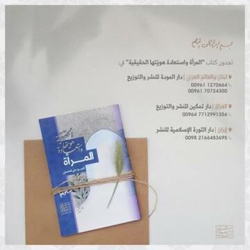 ترجمه عربی کتاب «زن و بازیابی هویت حقیقی» منتشر شد