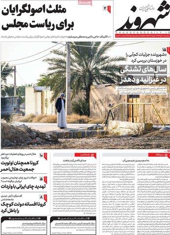 صفحه اول روزنامههای ۶ خرداد ۹۹