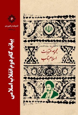 """کتاب """"بیانیه گام دوم انقلاب اسلامی"""""""