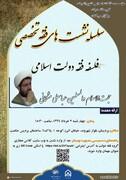 نشست «فلسفه فقه دولت اسلامی» در قم برگزار می شود