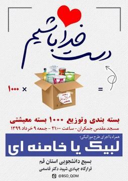 اهدای هزار بسته معیشتی در مرحله دوم رزمایش کمک مؤمنانه