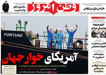 صفحه اول روزنامههای ۷ خرداد ۹۹
