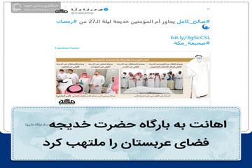 اهانت به بارگاه حضرت خدیجه(س) فضای عربستان را ملتهب کرد