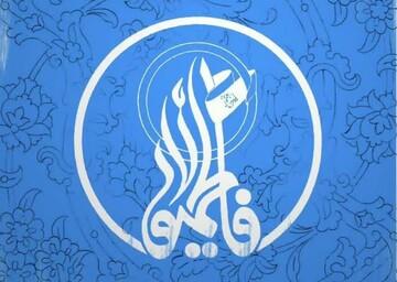 قدردانی قرارگاه جهادی هیئت فاطمیون از رسانه ها