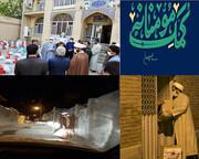 اقتضائات ایفای نقش محوری نهاد نمازجمعه در نهضت تعاون و احسان