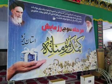 توزیع بیش از ۳۴ هزار بسته معیشتی در استان یزد + عکس