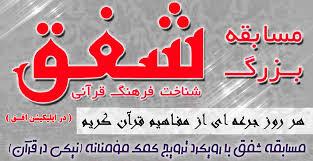 بیش از ۱۳ هزار کاربر از سراسر کشور در مسابقه مجازی قرآنی «شفق » شرکت کردند