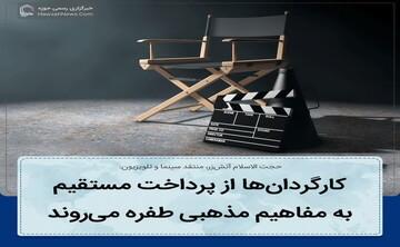 عکس نوشت| طفره کارگردانان از پرداختن به مفاهیم مذهبی!