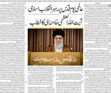 Wide coverage of the speech by the Supreme Leader on world Quds Day in Indian media