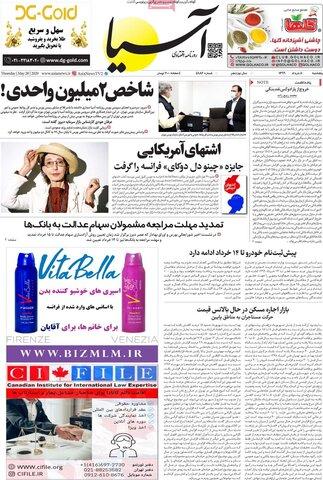 صفحه اول روزنامههای ۸ خرداد ۹۹