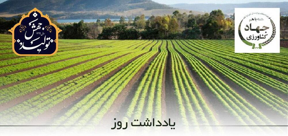 وظایف وزارت جهاد کشاورزی در «جهش تولید» از منظر آیت الله العظمی مکارم